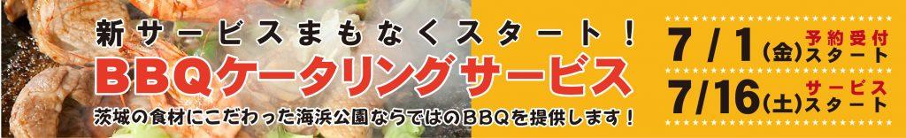 BBQケータリングサービスバナー